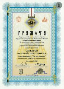 Грамота 1 ступеня №028 15 лютого 2003 р. Сибилёв В.В | Сібільов В.В нагороди | награды Колібріс Колибрис