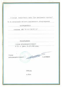 Подяка №71 - к 21.07.1998 Сибилёв В.В | Cібільов В.В нагороди | награды Колібріс Колибрис