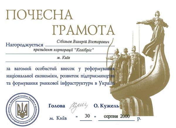 Почесна Грамота 30 серпня 2000 р. Сибилёв В.В | Сібільов В.В нагороди | награды Колібріс Колибрис