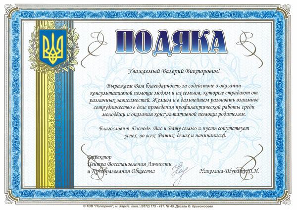 Подяка Сибилёв В.В | Сібільов В.В нагороди | награды Колібріс Колибрис