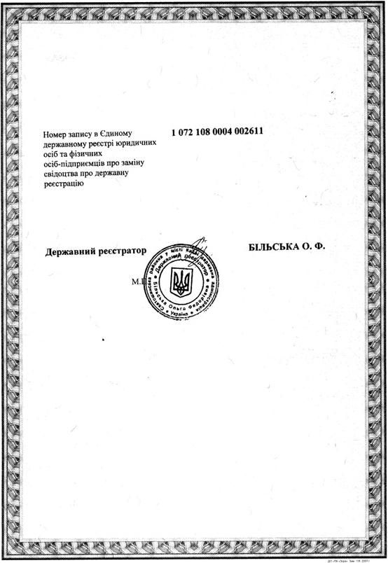 свідоцтво №249528