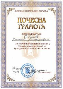 Почесна Грамота №221 14 грудня 2001 Сибилёв В.В | Сібільов В.В. нагороди | награды Колібріс Колибрис
