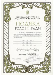 Подяка № 21-р 22 квітня 1998 Сибилёв В.В | Сібільов В.В нагороди | награды Колібріс Колибрис