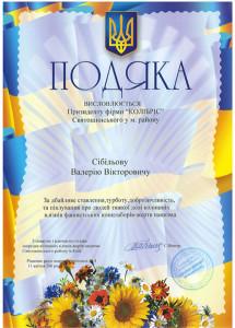 Подяка №4 Сибилёв В.В | Cібільов В.В 11 квітня 2000р. нагороди | награды Колібріс Колибрис